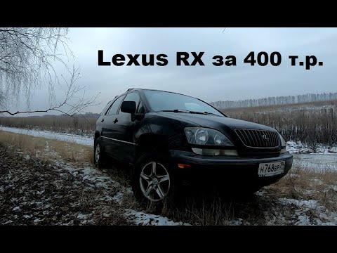Обзор Lexus RX 300 2000 гв, Отзыв владельца и состояние автомобиля