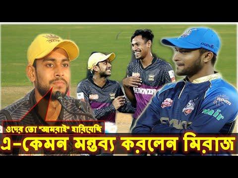 সাকিব-মাশরাফিকে বোকা বানিয়ে এ-কেমন মন্তব্য করলেন মিরাজ | bpl t20 cricket news | sakib | miraz bpl