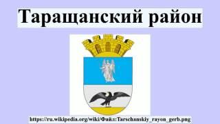 видео Тараща (Киевская область)