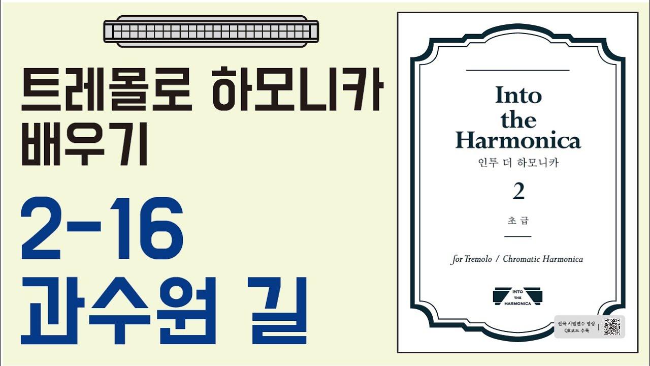 [하모니카 배우기 2권_트레몰로]  과수원 길  (연주/악보/mr)