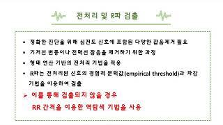 학술대회 발표자료200612 최종제출본