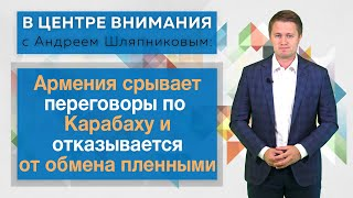 Армения срывает переговоры по Карабаху и отказывается от обмена пленными. В центре внимания