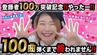 【生配信】大感謝!!100曲ピアノ弾くまで終われない生配信!【100万人ありがとう!!!!】
