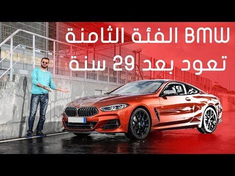 BMW 8 Series Coupe 2019  بي ام دبليو الفئة الثامنة