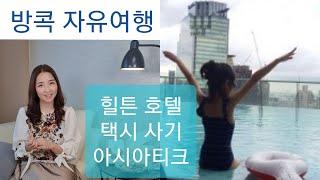 [여행을 떠나요]방콕 자유여행 방콕 여행 방콕 호텔