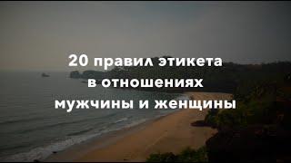 20 правил этикета в отношениях мужчины и женщины