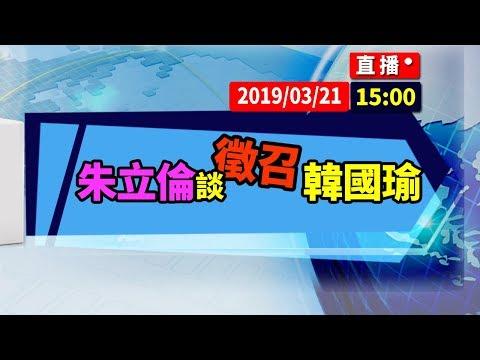【現場直擊】朱立倫談徵召韓國瑜#中視新聞LIVE直播