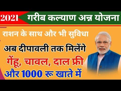पीएम गरीब कल्याण अन्न योजना   pm garib kalyan yojana   Ration cared   yojanaen   Shramik card   news