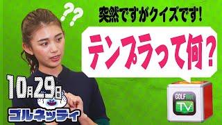 【10/29】ゴルフ情報ナビ「ゴルネッティ」。マンスリーゲスト・三浦桃香