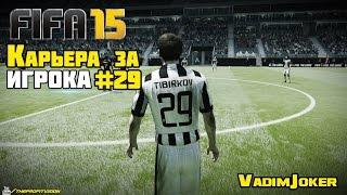 FIFA 15 | Карьера за игрока #29 [Сампдория и Эмполи]