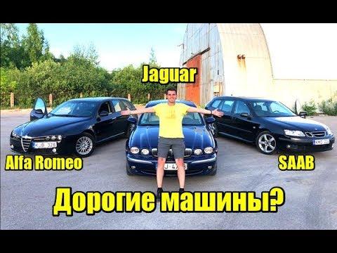 Почему люди боятся покупать ЭТИ машины? Правда о Alfa, Jaguar и Saab