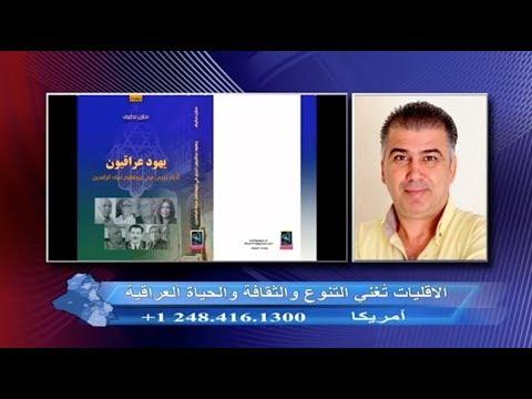 كمال يلدو: كيف أثرى يهود العراق الحياة العراقية بجوانبها المتنوعة مع  الكاتب والناشر مازن لطيف