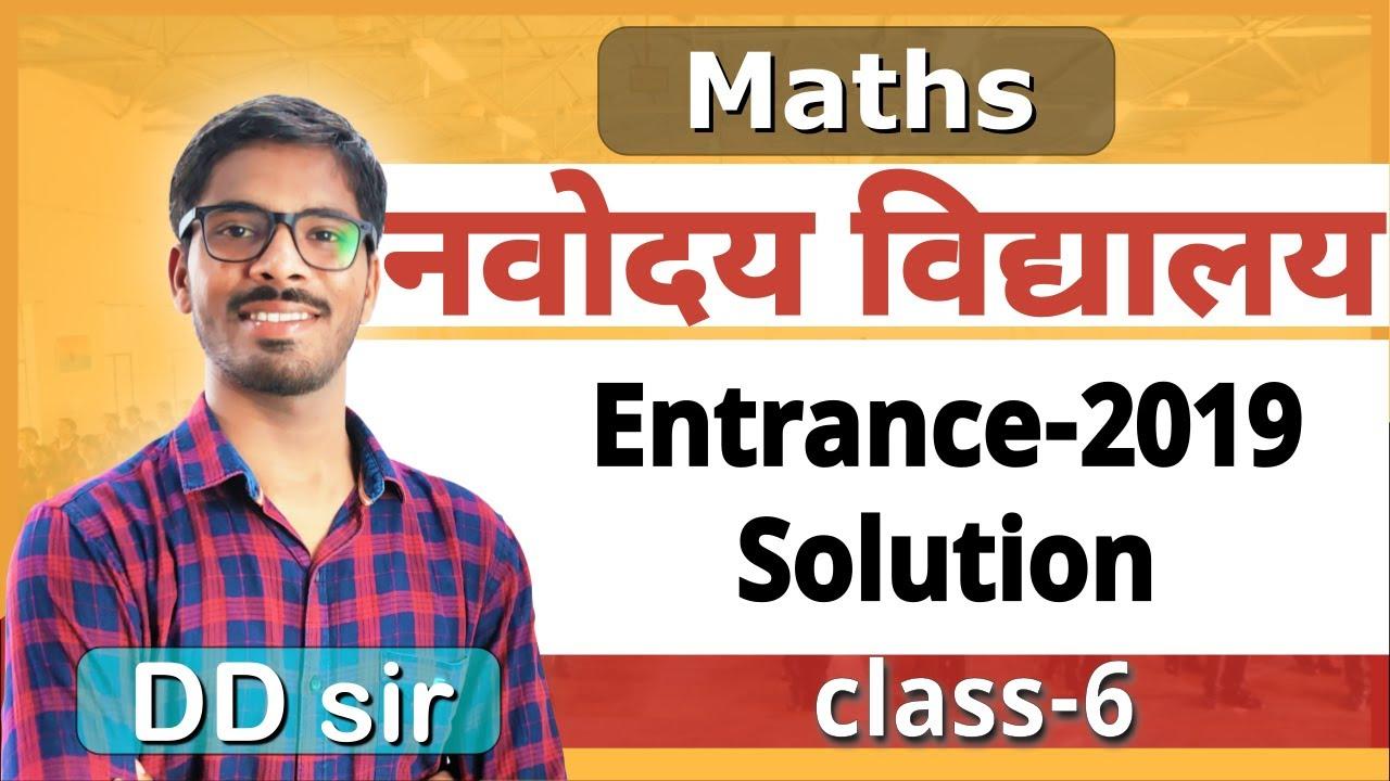 Navodaya Exam 2019 Full MATHS solution हिंदी और english दोनों में-DD sir |  JNVST 2019 6 april