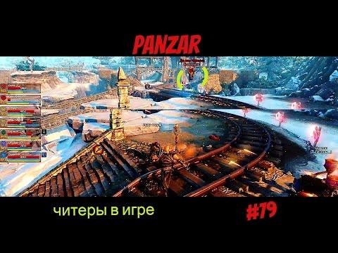 видео: panzar - 100% читак в игре! #79