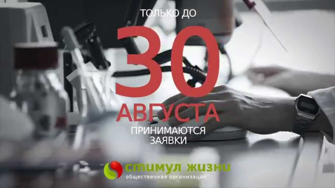 Программа лечения диабета - ИНТЕНСИВ 30 - Общественная организация СТИМУЛ ЖИЗНИ