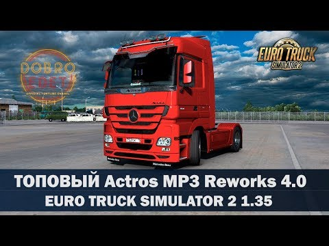 ✅Обзор мода Mercedes Actros MP3 Reworks 4.0 ETS2 1.35