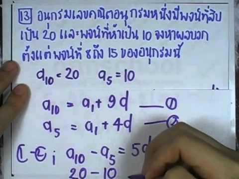 เลขกระทรวง พื้นฐาน ม.4-6 เล่ม3 : แบบฝึกหัด4.2.1 ข้อ13