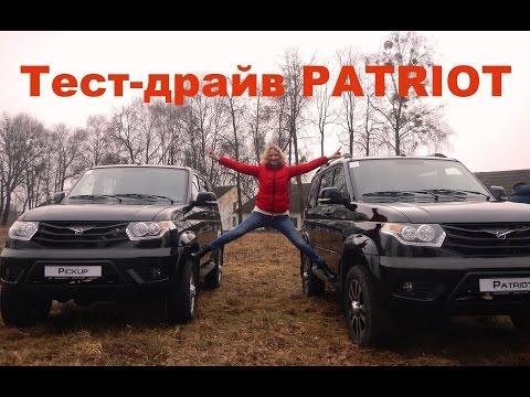 УАЗ Патриот 2016 глазами девушки Народный тест драйв Test drive UAZ PATRIOT