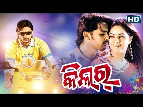KILLER - Odia Full Movie || Nitin || SARTHAK MUSIC