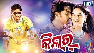 KILLER - Odia Full Movie || Nitin ||  Sidharth TV