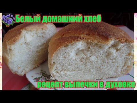 Хлеб на прессованных дрожжах в мультиварке