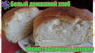 Рецепт выпечки домашнего  белого хлеба  на прессованных дрожжах в духовке