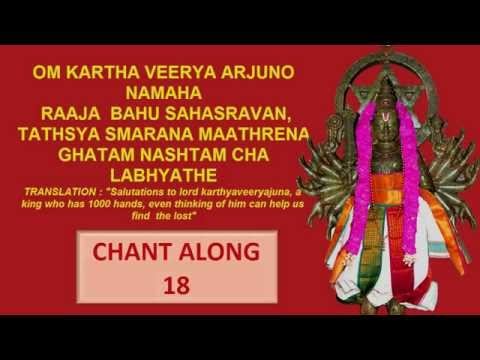 KARTHAVEERYARJUNA MANTRA STOTRA 27 COUNT WITHOUT MUSIC GET  BACK THE LOST OR STOLEN