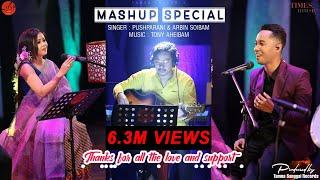 MASHUP SPECIAL || PUSHPARANI & ARBIND SOIBAM || TONY AHEIBAM || TAMNA SEASON ONE