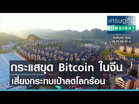 กระแสขุด Bitcoin ในจีนเสี่ยงกระทบเป้าลดโลกร้อน I เศรษฐกิจ Insight 9 เม.ย.64
