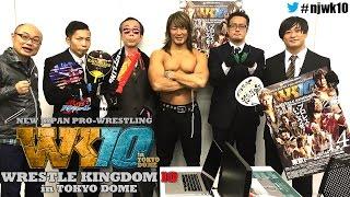 新春恒例!日本プロレス界最大級のビッグマッチ『WRESTLE KINGDOM 10 in...
