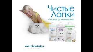 """Наполнитель для кошачьего туалета """"Чистые лапки"""". Реклама"""