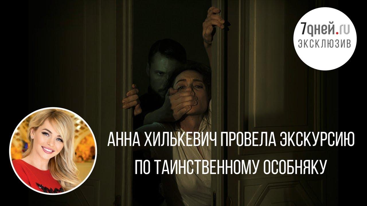 Анна Хилькевич поселилась в доме с привидениями - YouTube
