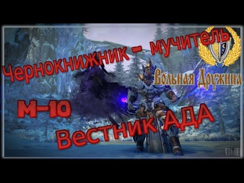 Гайд на ЧК - Вестник ада м10, Neverwinter