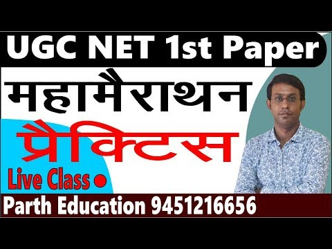 UGC / NET FIRST PAPER PRACTICE BY ROHIT Sir
