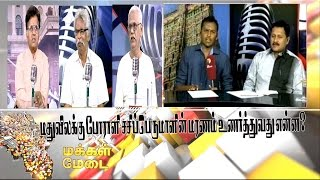 Makkal Medai spl 31-07-2015 Discussion on the Sasiperumal dead 31/07/2015 Puthiyathalaimurai tv shows