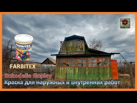 FARBiTEX Эмаль алкидная ПФ 115 Краска для наружных и внутренних работ
