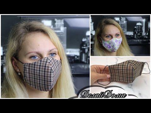 Как сшить маску для лица / DIY Easy Mask