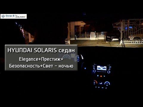 Hyundai Solaris седан. Комплектаци Elegance Престиж Безопасность Свет Ночью