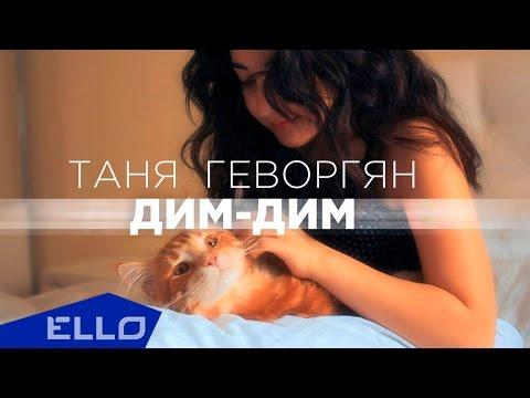 Таня Геворгян - Дим-Дим / ELLO UP^ /