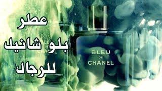عطر بلو شانيل للرجال   Bleu De Chanel for Men