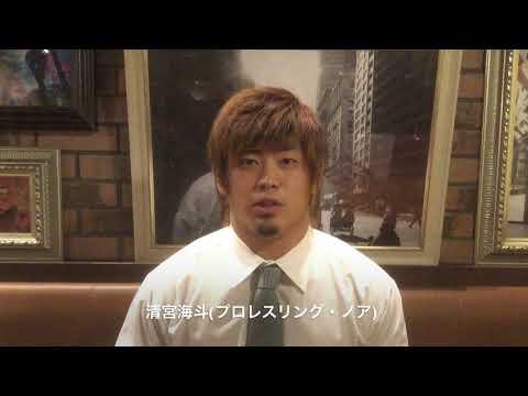 川田利明プロデュース「HOLY WAR〜序章〜」清宮海斗選手からのコメント