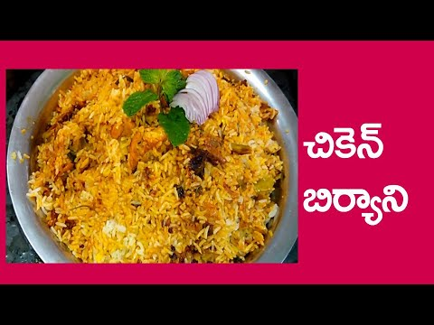 Chicken Biryani at home | Hyderabad Dum Biryani | How to Make Chicken Biryani in Telugu | Focusway