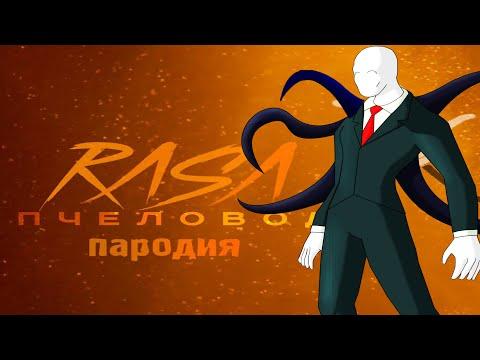 Песня Клип про СЛЕНДЕРМЕН  Rasa ПЧЕЛОВОД ПАРОДИЯ