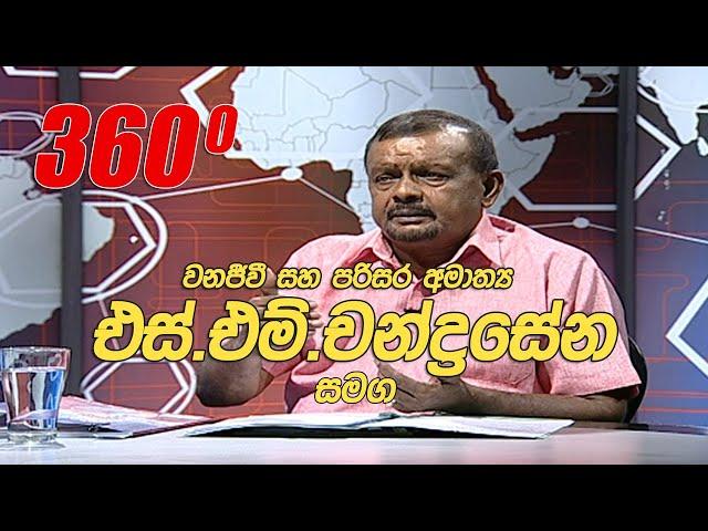 360 | S.M.Chandrasena ( 20 - 01 - 2020 )