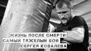 Жизнь после смерти: Самый тяжелый бой Сергея Ковалева (русс.яз)  | Нейтральный угол