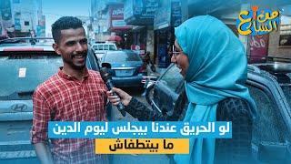 لو الحريق عندنا بيجلس ليوم الدين ما بيتطفاش | من الشارع