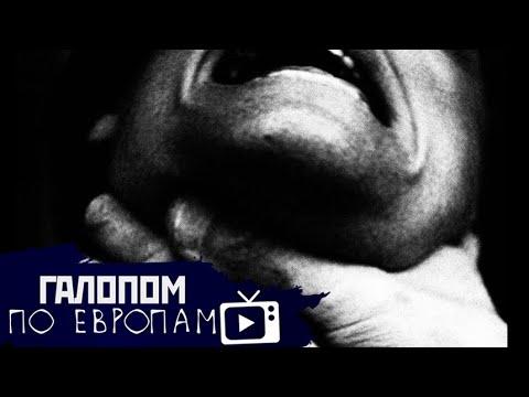 Полиция душит, Иск к Путину, Без креста