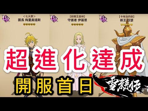 「開服首日」三隻超進化達成,歡迎加入七大罪Discord交流群「亞州服」「七大罪:光與暗之交戰」