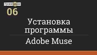 Быстрый старт   06. Установка программы Adobe Muse   Adobe Muse уроки