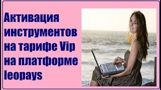 Активация инструментов на тарифе Vip на платформе leopays